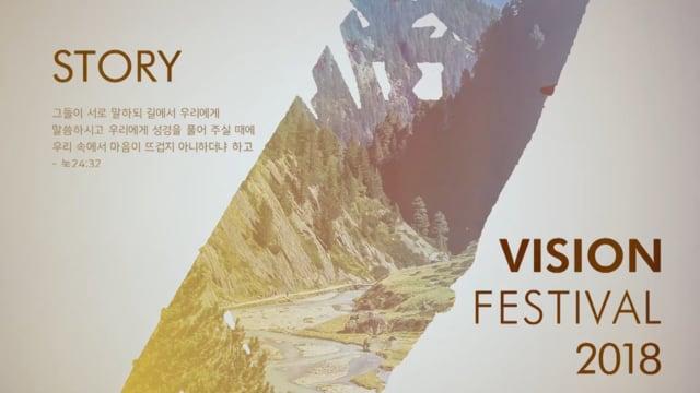 [20181201]_VISION 후기