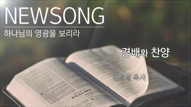 [20190105]_경배와 찬양(김득열 목사)