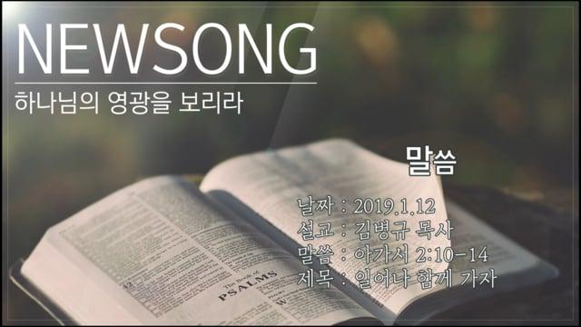 [20190112]_일어나 함께 가자(김병규 목사)