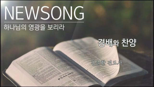 [20190126]_경배와 찬양(김준환 전도사)