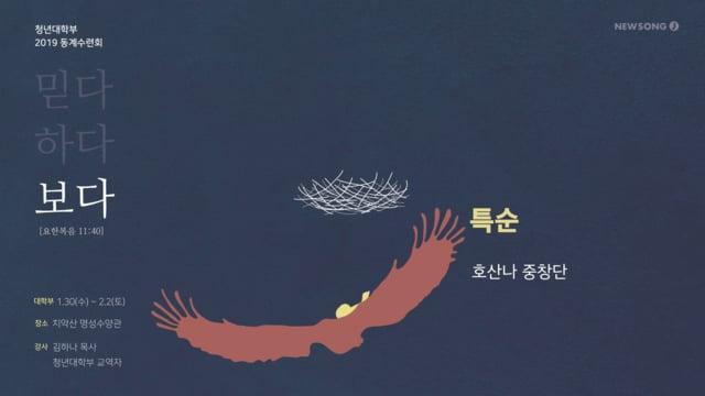 [2019 동계수련회]_셋째날 경배와찬양(김준환 전도사)