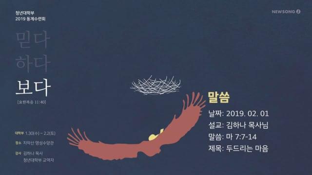 [2019 동계수련회]_셋째날 부흥회_두드리는 마음(김하나 목사)