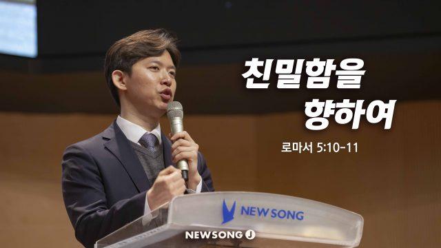 [20190323]_친밀함을 향하여(백재용 목사)