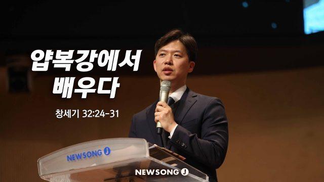 [20190406]_얍복강에서 배우다(백재용 목사)