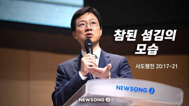 [20190413]_참된 섬김의 모습(김하나 목사)