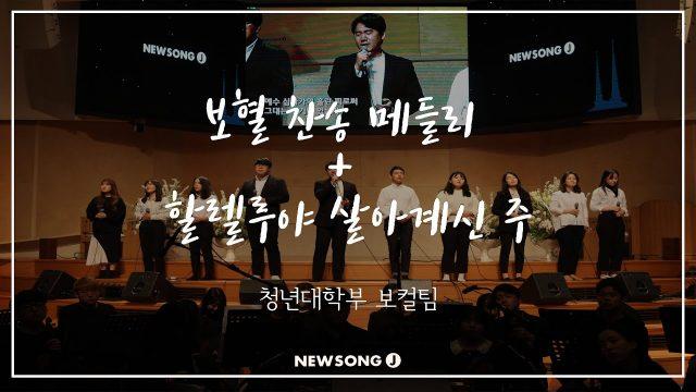 [20190420]_특순(청년대학부 보컬팀)
