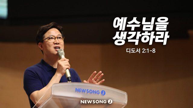 [20190525]_예수님을 생각하라 (김하나 목사)