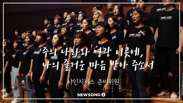 [20190601]_특순(샤인지저스 준비위원)