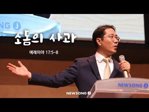 [20190615]_소돔의 사과 (김병규 목사)