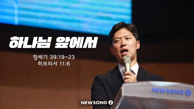 [20190713]_하나님 앞에서 (백재용 목사)