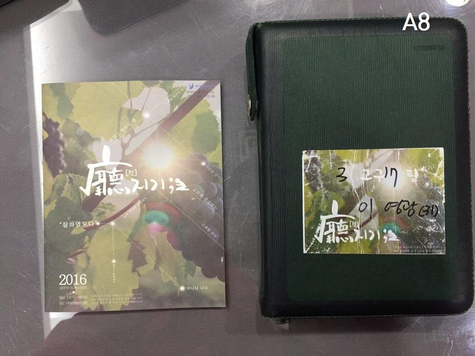 lost_37 youngkwang Bible