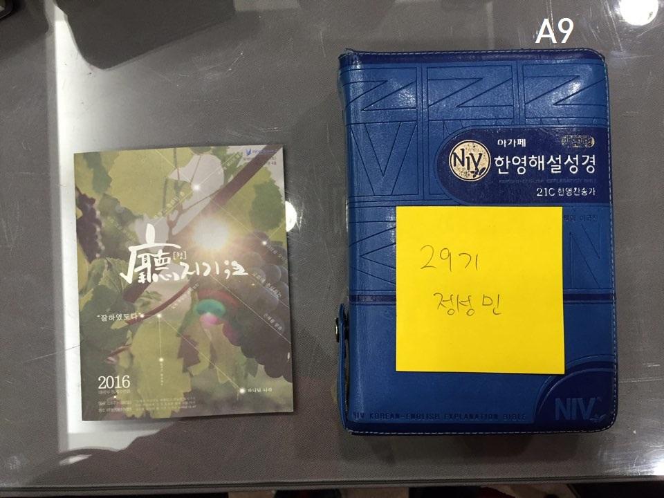 lost_39 jungsungmin Bible